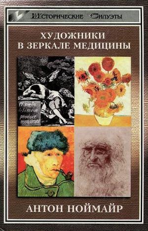Ноймайр Антон - Художники в зеркале медицины
