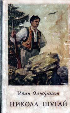 Ольбрахт Иван - Никола Шугай