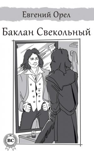 Орел Евгений - Баклан Свекольный