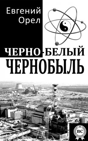 Орел Евгений - Черно-белый Чернобыль