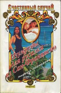 Леонидова Людмила - Изумруды для русалки из Сан-Франциско