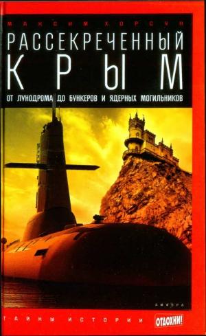 Хорсун Максим - Рассекреченный Крым: От лунодрома до бункеров и ядерных могильников