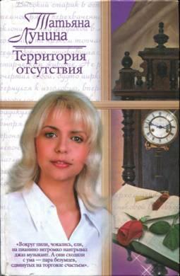 Лунина Татьяна - Территория отсутствия