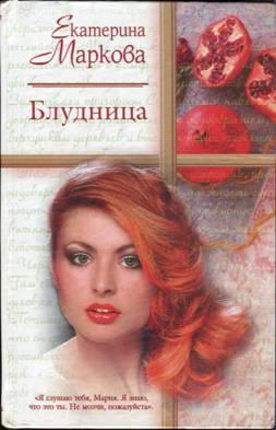 Маркова Екатерина - Блудница