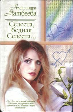 Матвеева Александра - Селеста, бедная Селеста...