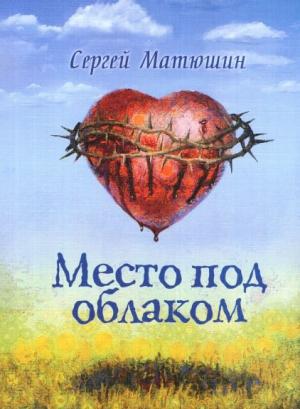 Матюшин Сергей - Место под облаком