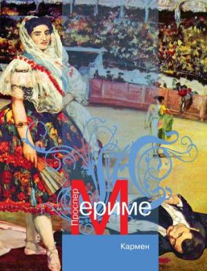 Мериме Проспер - Кармен (новеллы)