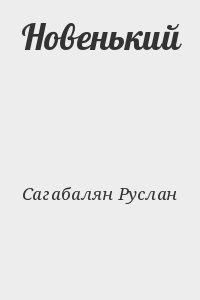 Сагабалян Руслан - Новенький