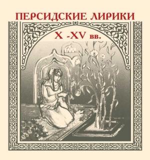 Сборник - Персидские лирики X–XV вв.