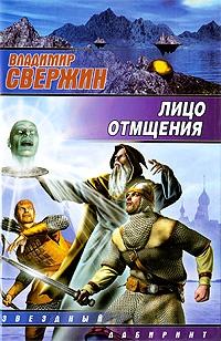 Свержин Владимир - Лицо отмщения