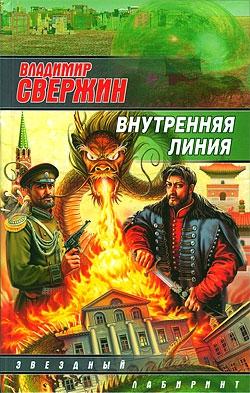 Свержин Владимир - Внутренняя линия