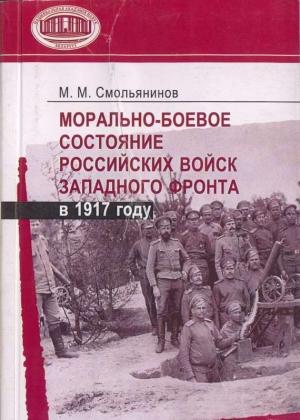 Смольянинов Михаил - Морально-боевое состояние российских войск Западного фронта в 1917 году