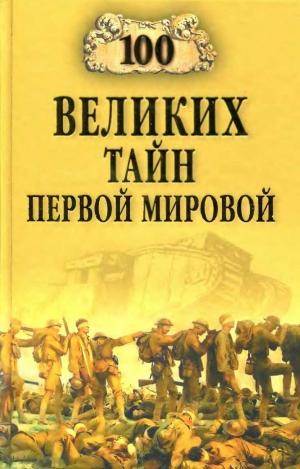 Соколов Борис - Сто великих тайн Первой мировой