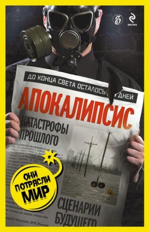 Соловьев Александр - Апокалипсис: катастрофы прошлого, сценарии будущего