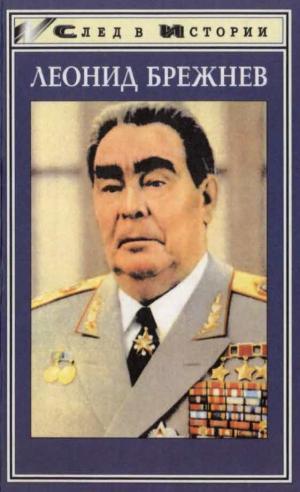 Составитель  В. Шелудько - Леонид Брежнев
