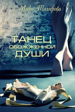 Тагирова Мира - Танец обожженной души