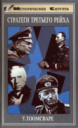 Тоомсваре Ульф - Стратеги третьего рейха