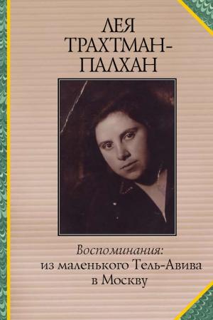 Трахтман-Палхан Лея - Воспоминания. Из маленького Тель-Авива в Москву