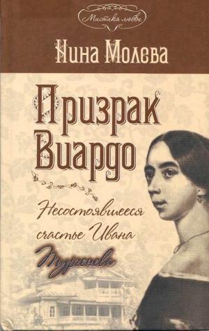 Молева Нина - Призрак Виардо. Несостоявшееся счастье Ивана Тургенева