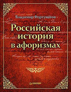 Фортунатов Владимир - Российская история в афоризмах