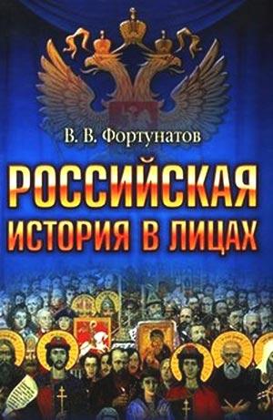 Фортунатов Владимир - Российская история в лицах