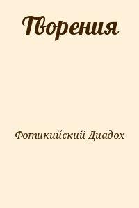 Фотикийский Диадох - Творения