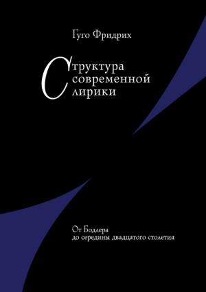 Фридрих Гуго - Структура современной лирики. От Бодлера до середины двадцатого столетия