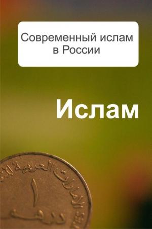 Ханников Александр - Современный ислам в России