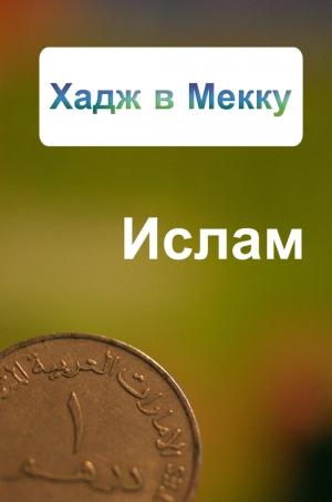 Ханников Александр - Хадж в Мекку