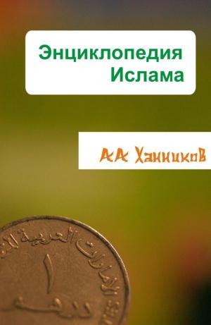 Ханников Александр - Энциклопедия ислама