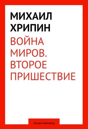 Хрипин Михаил - Воина миров. Второе пришествие
