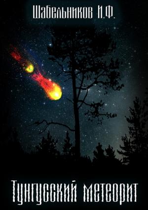 Шабельников Игорь - Тунгусский метеорит