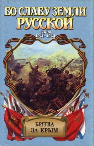 Широкорад Александр - Битва за Крым