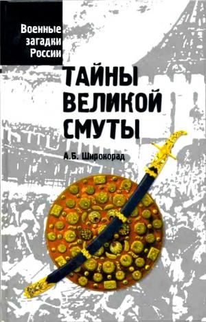 Широкорад Александр - Тайны Великой смуты