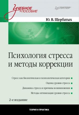 Щербатых Юрий - Психология стресса и методы коррекции