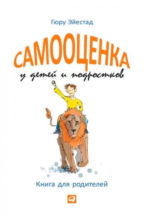 Эйестад Гюру - Самооценка у детей и подростков. Книга для родителей