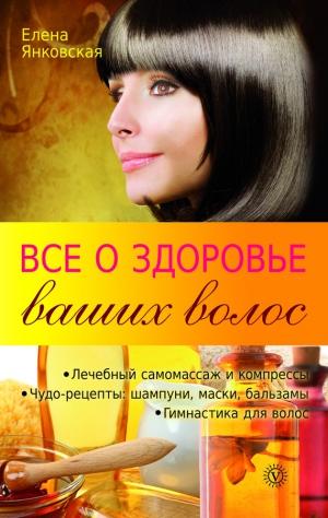 Янковская Елена - Все о здоровье ваших волос