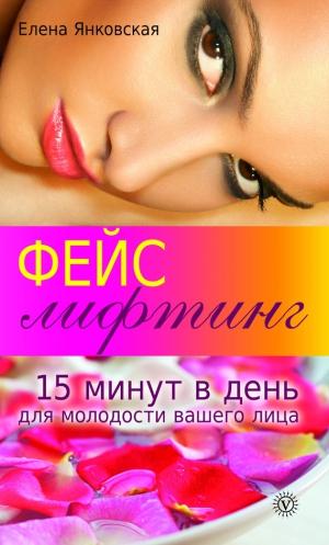 Янковская Елена - Фейслифтинг. 15 минут для молодости вашего лица