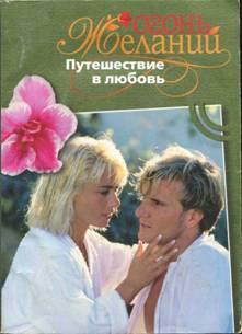 Мэлори Джудит - Путешествие в любовь