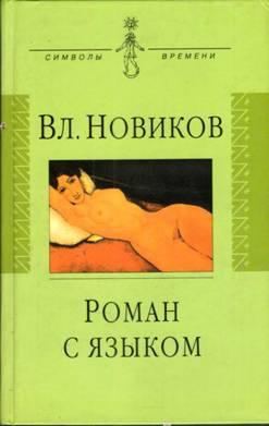 Новиков Владимир - Роман с языком, или Сентиментальный дискурс