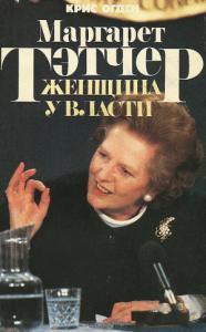 Маргарет Тэтчер. Женщина у власти