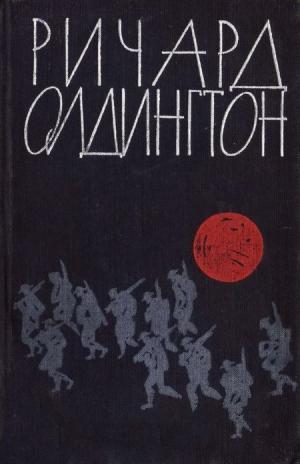 Олдингтон Ричард - Убит в бою
