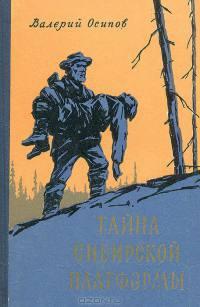 Осипов Валерий - Тайна сибирской платформы