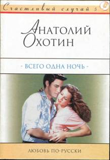 Охотин Анатолий - Всего одна ночь