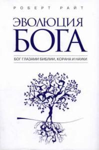 Эволюция бога: Бог глазами Библии, Корана и науки