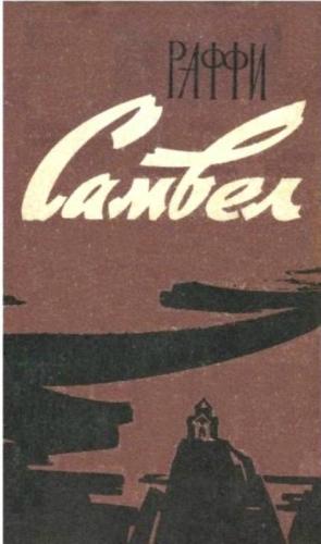 Раффи - Самвел