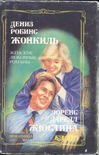 Робинс Дениза - Жонкиль