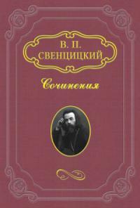 Замечания по поводу реферата С. А. Аскольдова