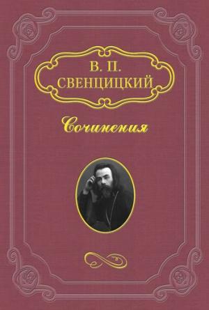 Свенцицкий Валентин - Открытое обращение верующего к Православной Церкви
