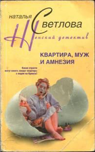 Светлова Наталья - Квартира, муж и амнезия